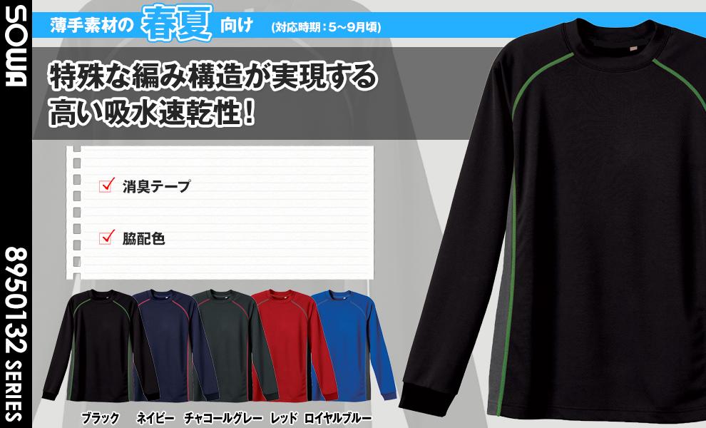 50132 長袖Tシャツ