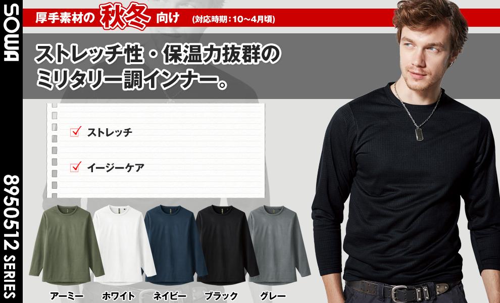 50512 長袖クルーネックシャツ