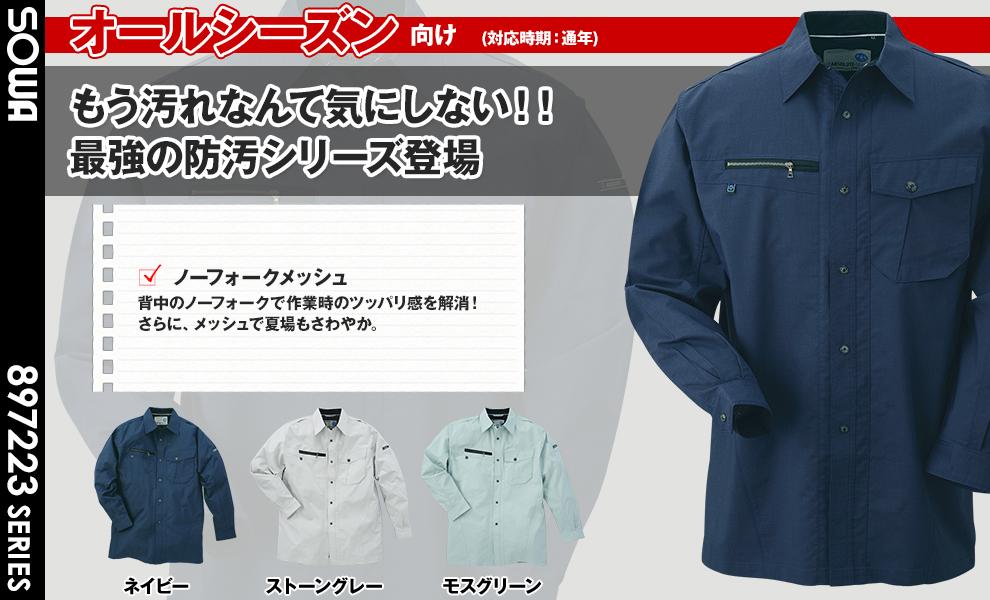 725 長袖シャツ