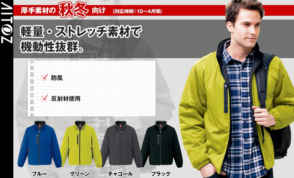AZ10307 防寒ジャケット