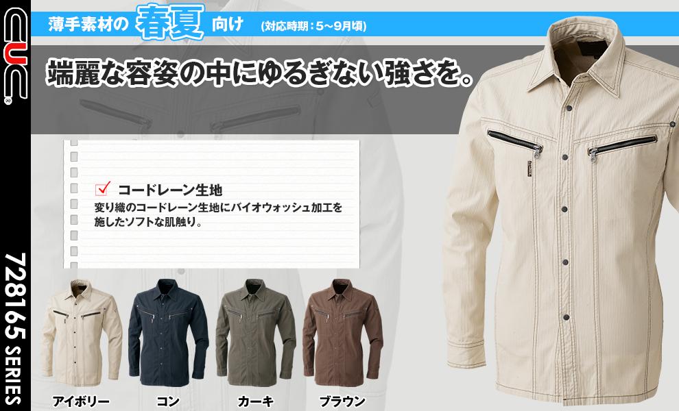 8161 長袖シャツ