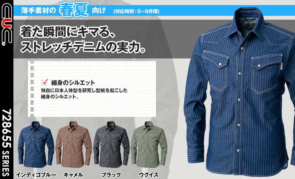 8651 長袖シャツ