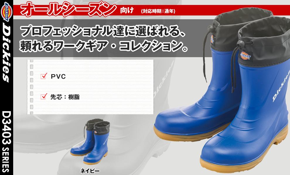 D3403 安全長靴
