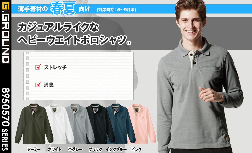 50570 長袖ポロシャツ