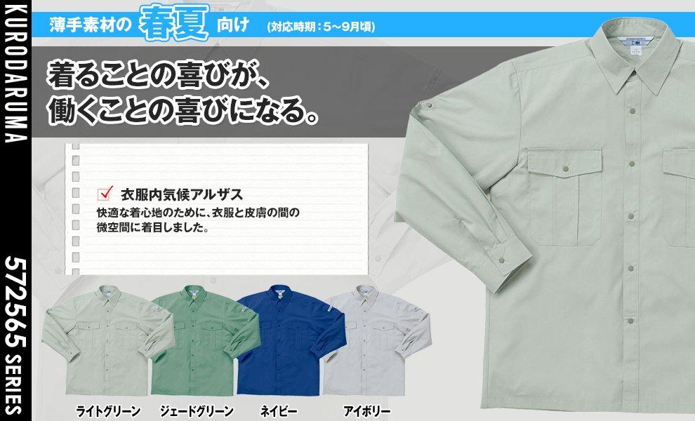 2565 長袖シャツ
