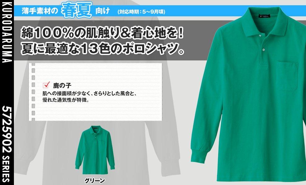 25902 長袖ポロシャツ