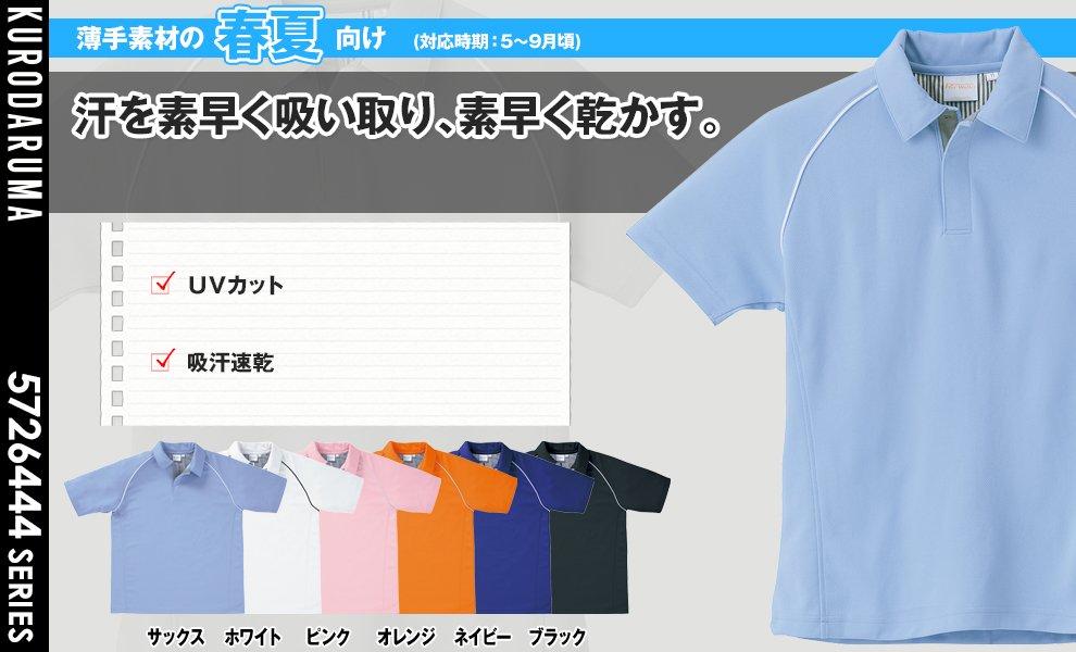 26444 スポーツメッシュポロシャツ