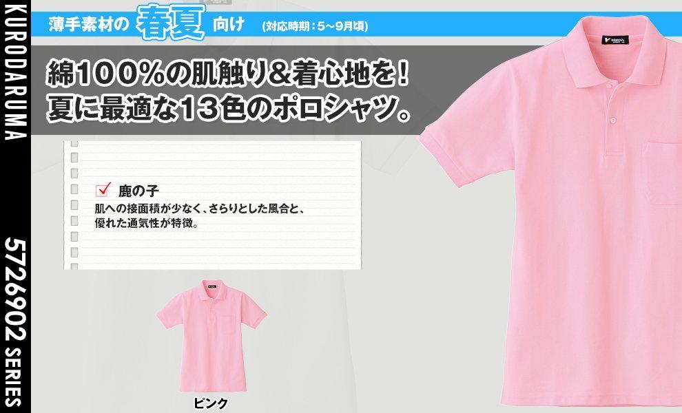 26902 半袖ポロシャツ