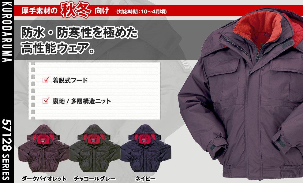 54129 防水防寒ジャンパー
