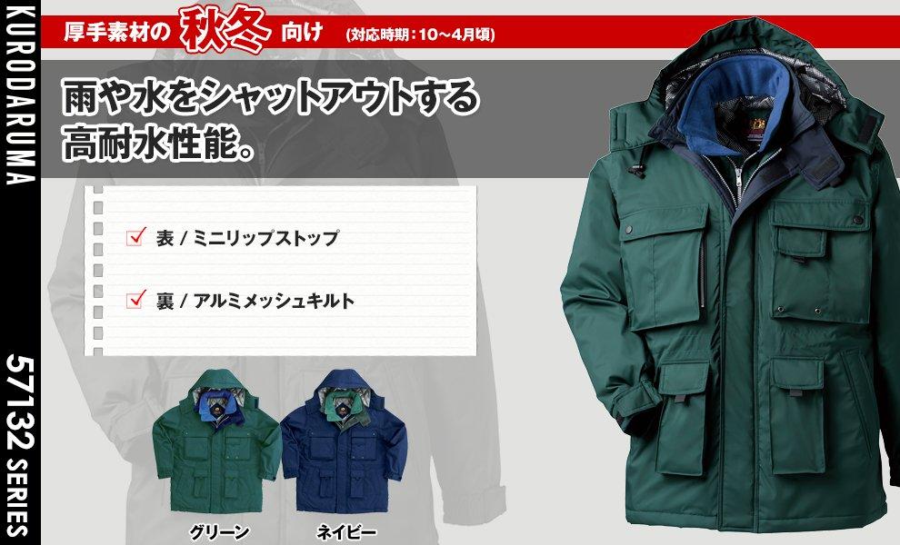 54132 防水防寒コート