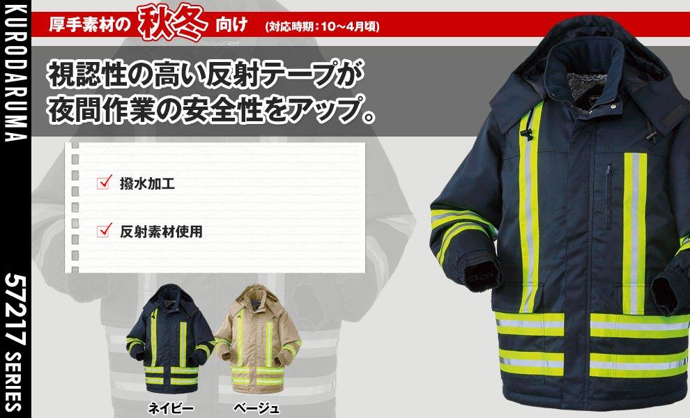 54217 防寒コート
