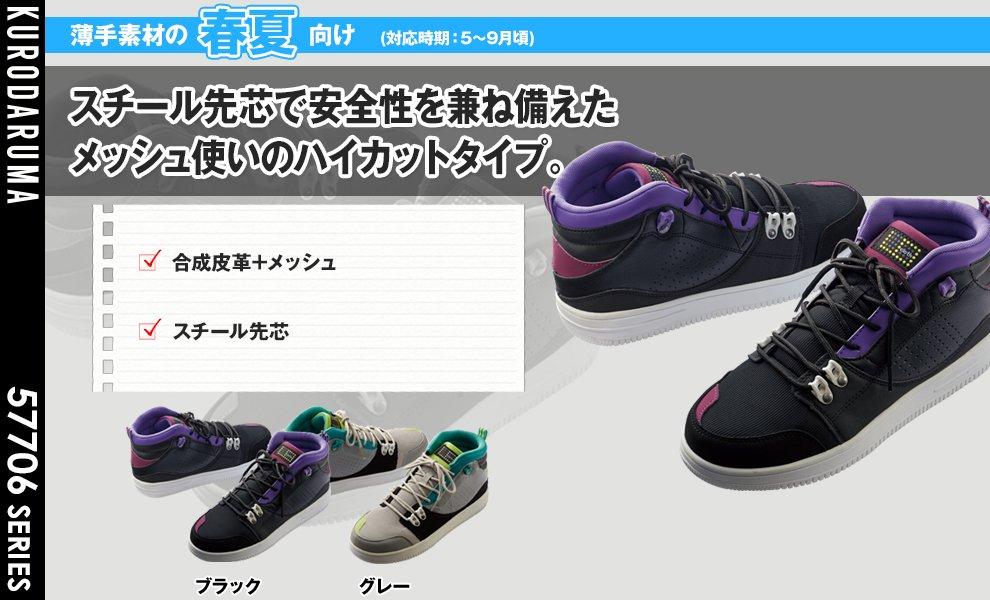 706 安全靴