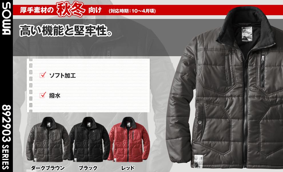 2903 おしゃれな防寒ジャンパー