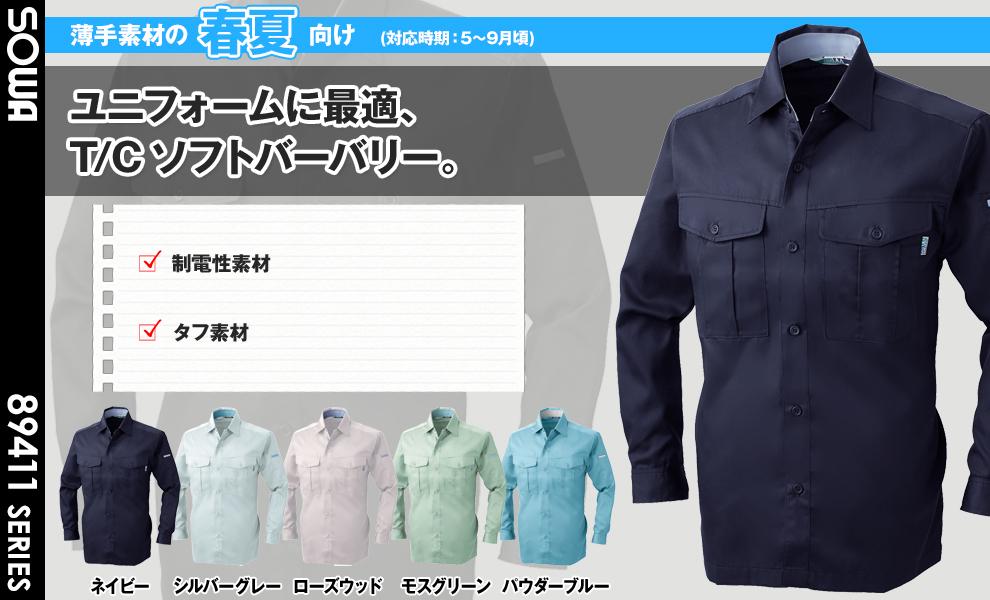 415 長袖シャツ