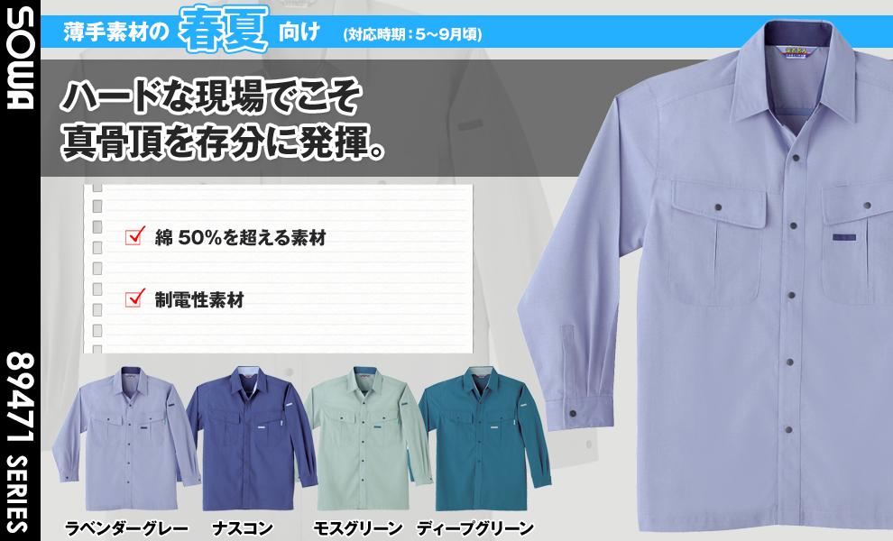 475 長袖シャツ