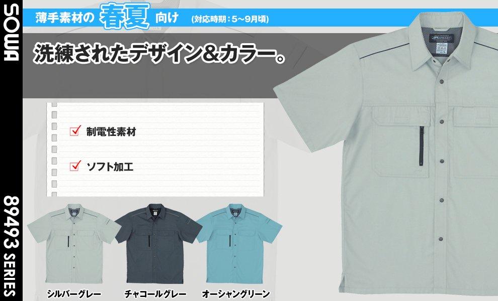 497 半袖シャツ