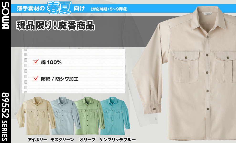 555 長袖シャツ