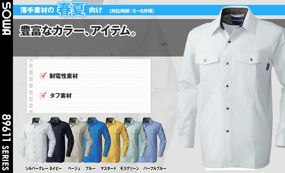 615 長袖シャツ