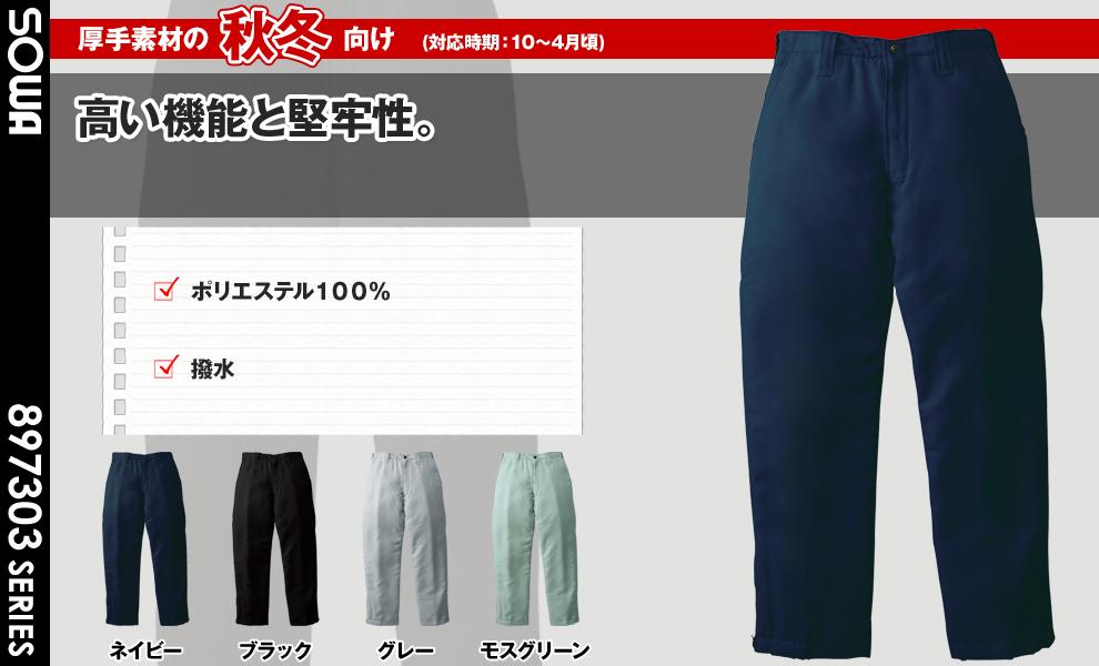 7309 防寒ズボン