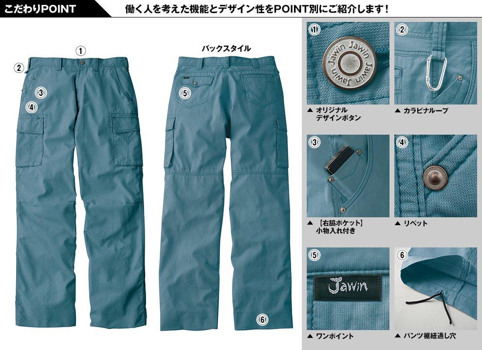 自重堂JAWIN 55102 ノータックカーゴパンツ(綿100%)のこだわりPOINT
