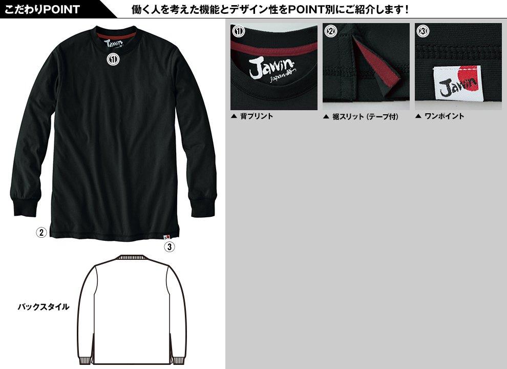 自重堂JAWIN 55304 吸汗速乾長袖ドライTシャツ(胸ポケット無し)のこだわりPOINT