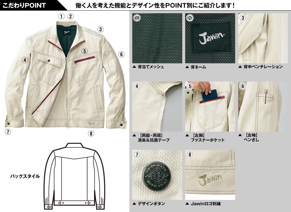 自重堂JAWIN 55900 長袖ジャンパー(新庄モデル)のこだわりPOINT