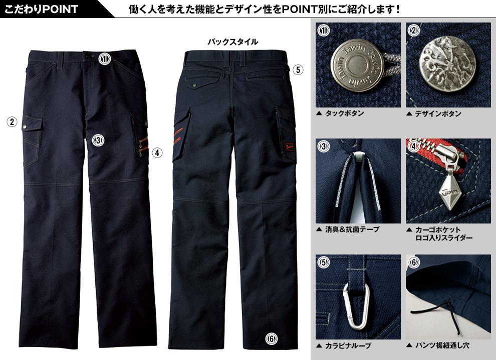 自重堂JAWIN 56302 ノータックカーゴパンツ(新庄モデル) 裾上げNGのこだわりPOINT