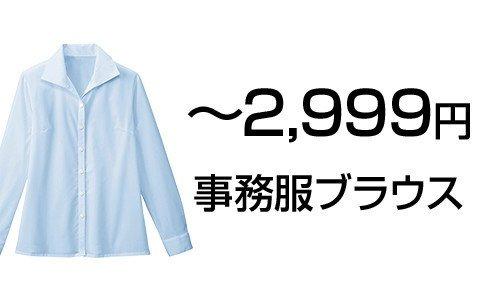 ~2999円の事務服ブラウス