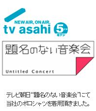 テレビ朝日 題名のない音楽会 にて当社のポロシャツを着用頂きました。