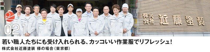 【訪問取材】アイトス作業服をご購入頂いた株式会社近藤塗装様