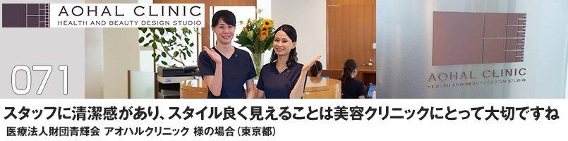 【訪問取材】HI704 ワコールスクラブをご購入頂いた医療法人財団青輝会 アオハルクリニック様