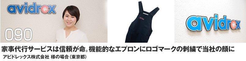 【訪問取材】T-7501 チトセ(アルベ) 胸当てエプロンをご購入頂いたスバル興業株式会社